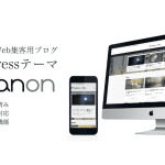 alt=WordPressテーマ,Emanon