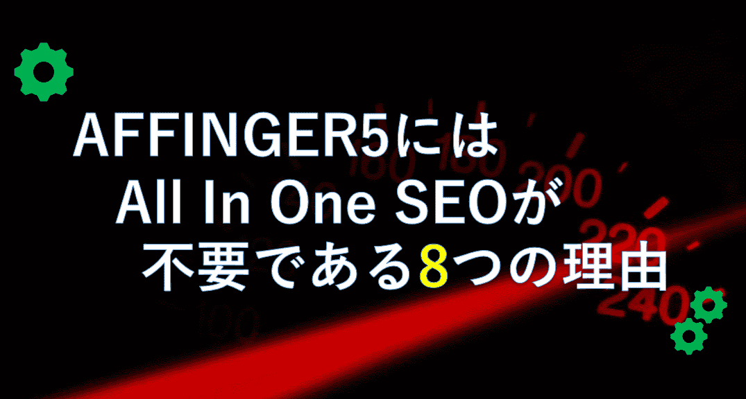 alt=AFFINGER5-All In One SEO