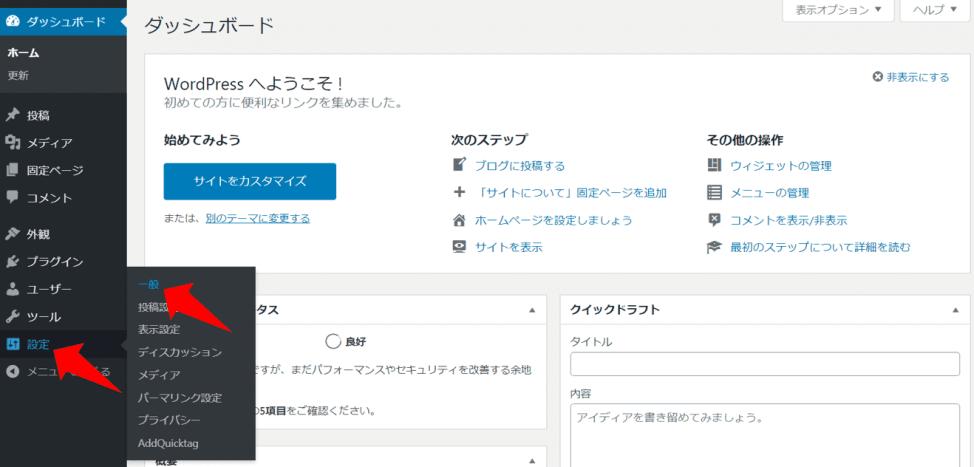 alt=WordPress,初期設定,一般