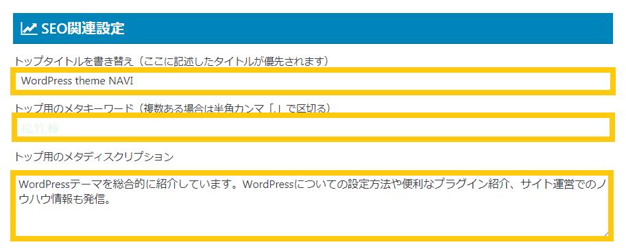 alt=AFFINGER5-トップページ-SEO