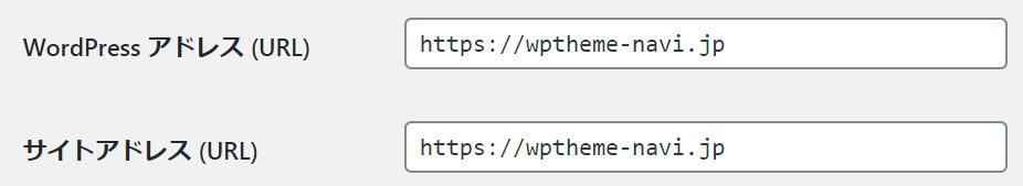 alt=WordPress,初期設定,サイトアドレス