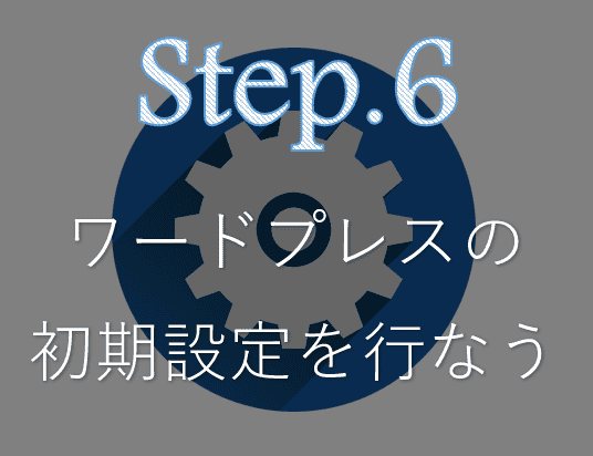 alt=WordPress-始め方-step6