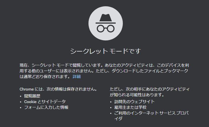 alt=Google chrome-シークレットモード2
