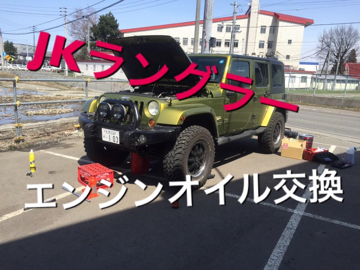 JKラングラーのオイル交換方法JK38L