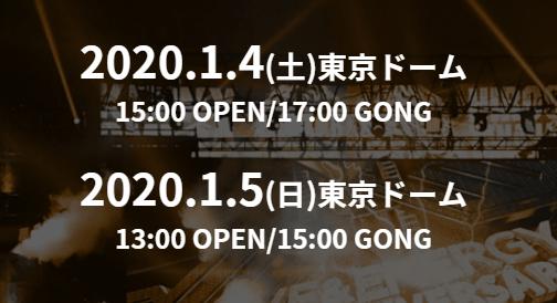 新日本プロレスレッスルキングダム
