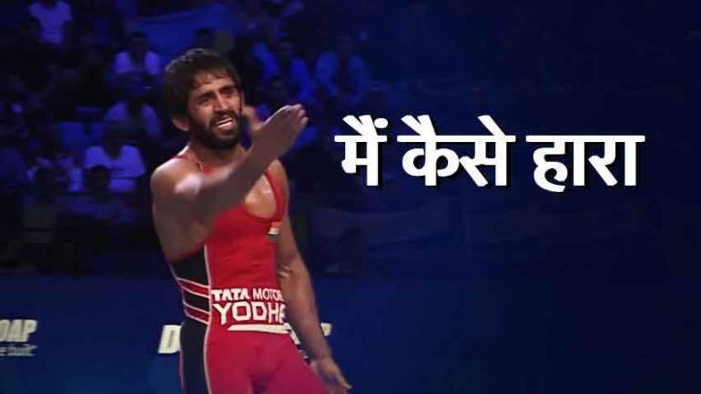 Bajrang Punia got completely gutted & upset after this world cup bout with USA