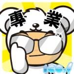 減碳雙熊MSN大頭貼-專業 & 暴走
