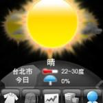 Nokia手機 天氣Widget