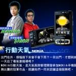 """Nokia5800新上市 內建有天氣風險提供的""""行動天氣""""Widget喔"""