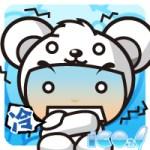 減碳雙熊MSN表情-冷 & 夯