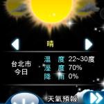 行動天氣-內建於Nokia N97