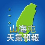FB上的台灣山海屯氣象預報