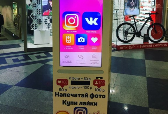 There's a Vending Machine in Russia Where You Can Buy Fake Instagram Likes