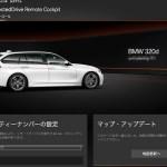 BMWナビ地図更新 その1