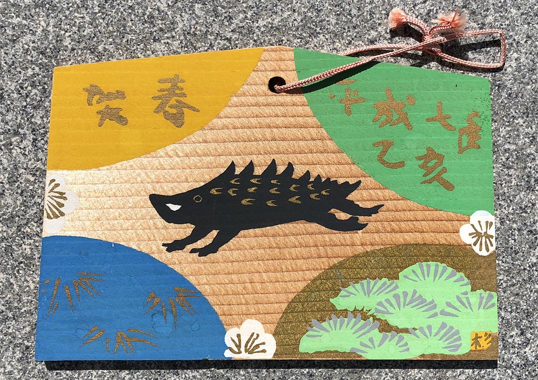 Japanese wooden prayer plaque showing a black boar