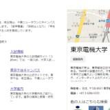 「東京電機大学」検索で、なぜか半裸の女の子