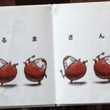 ぐずり対策絵本『だるまさんの』 赤ん坊がころころ笑う!