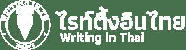 Writing in Thai