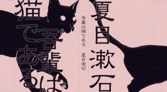 Novels as Written by Cats: Hoffman & Sōseki