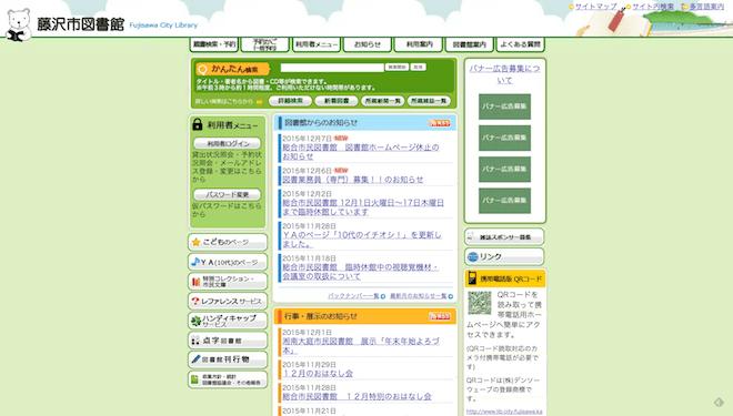 藤沢市立図書館ホームページ