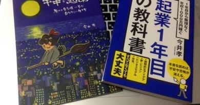 『キキと起業』と『起業1年目の教科書』