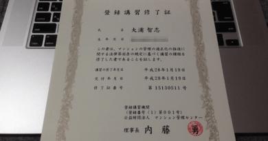 マンション管理士登録講習修了証
