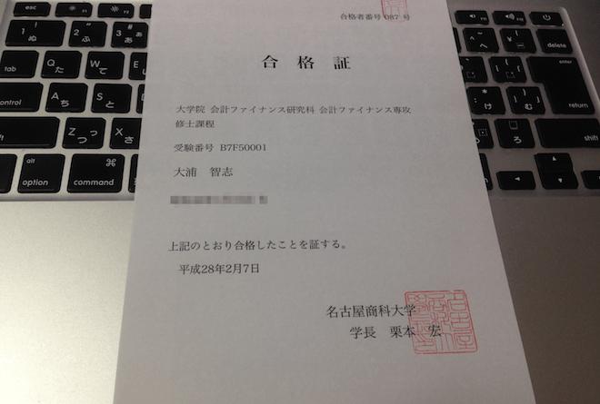 名古屋商科大学大学院「合格証」