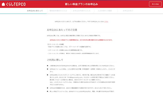 新料金プランの申込みページ