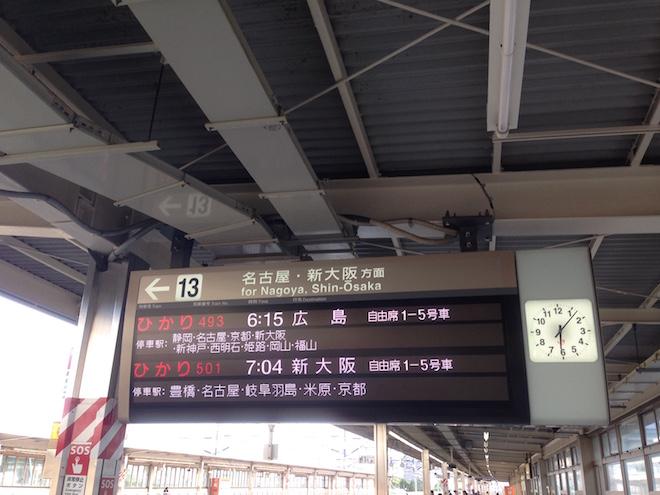 小田原駅発車標