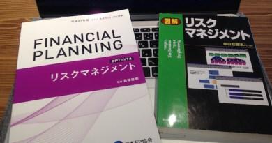 リスクマネジメント教科書&参考図書