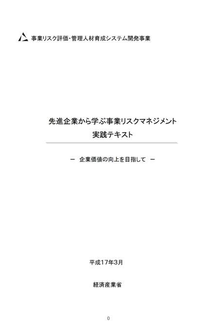 経産省資料表紙