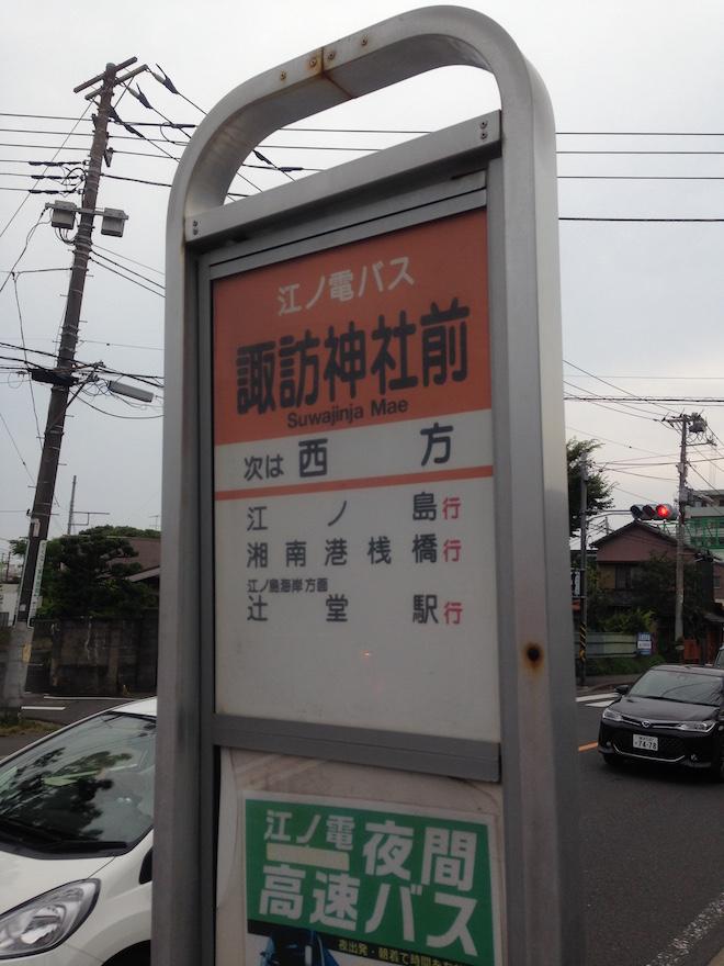 諏訪神社前バス停