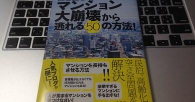 廣田先生の本