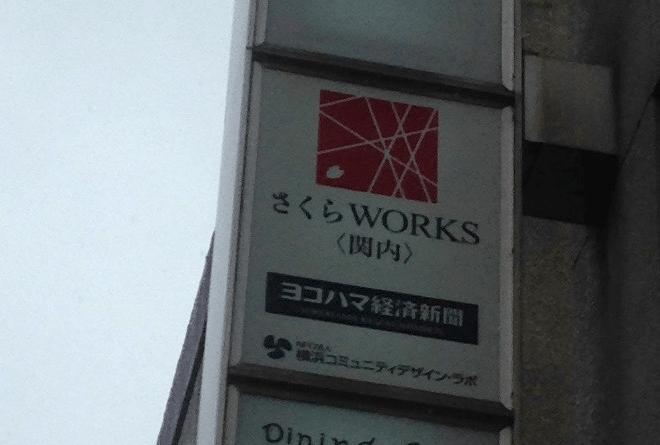 さくらWORKS関内