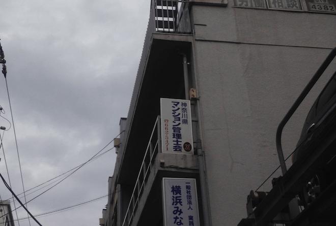 県士会事務所