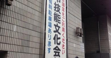理事会会場、横浜技能文化会館
