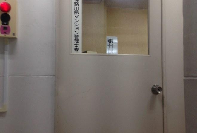 県士会事務所入り口