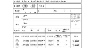 マンション管理士賠償責任保険加入依頼書(個人用)