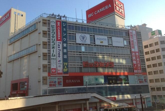 藤沢ビックカメラとジュンク堂書店