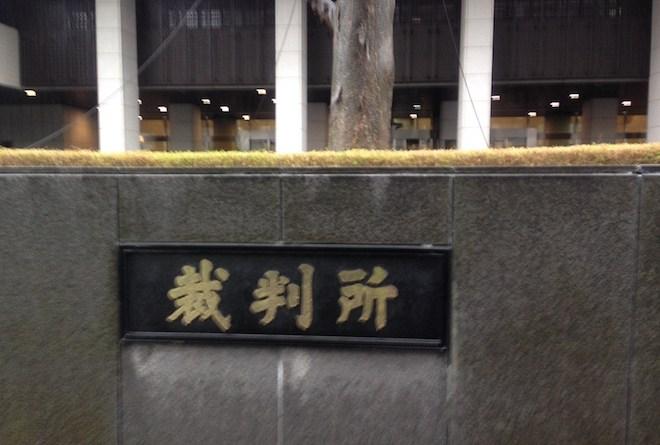 東京地方裁判所 館銘板