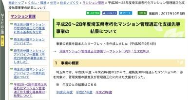 平成26~28年度埼玉県老朽化マンション管理適正化支援先導事業