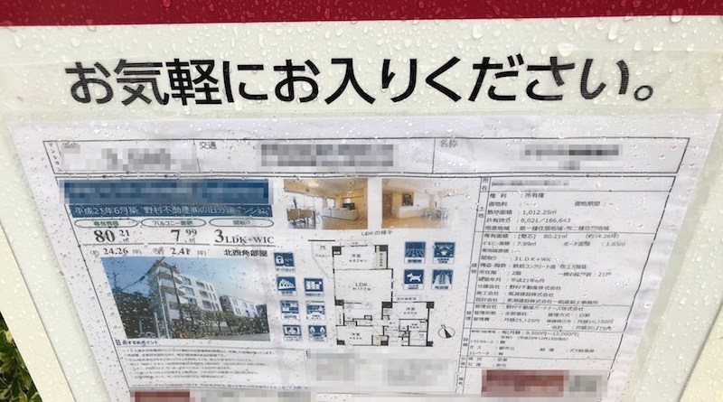 オープンハウス物件広告