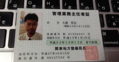 certificate-of-condominium-management-authorized-supervisor