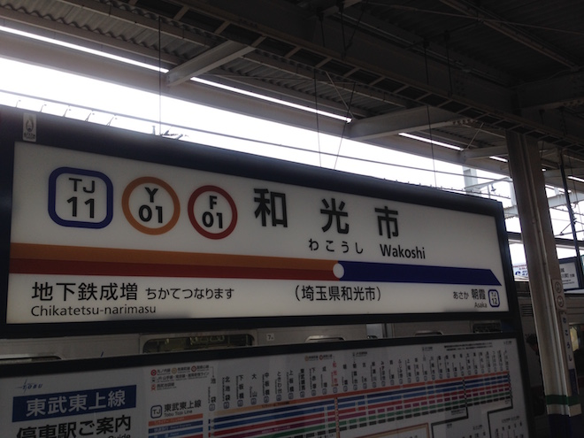 wakou city station