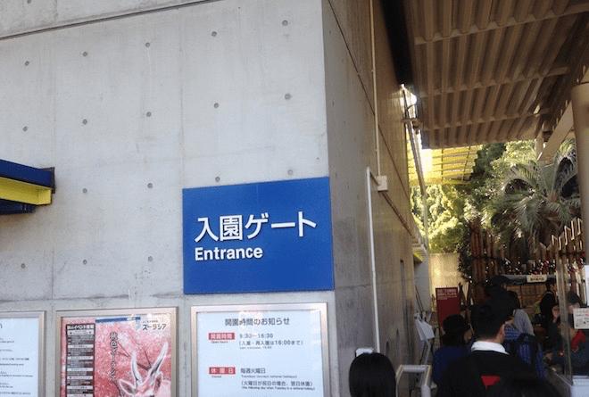 zoorasia-yokohama-zoological-gardens8