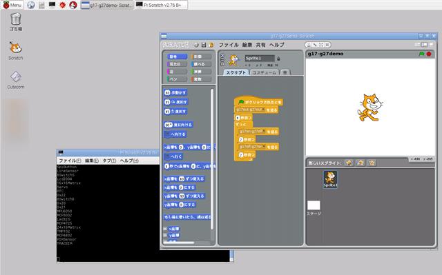 RaspberryPiを起動すると、自動的にScratchが起動し、この画面になる