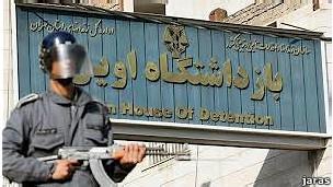 130411102107 evin prison 1 304x171 jaras احمد شهید نقض حقوق بشر و فشار تحریم بر مردم ایران را نگرانکننده خواند