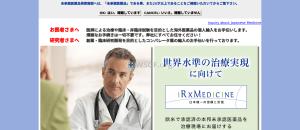 Irxmedicine.com Web's Pharmacy