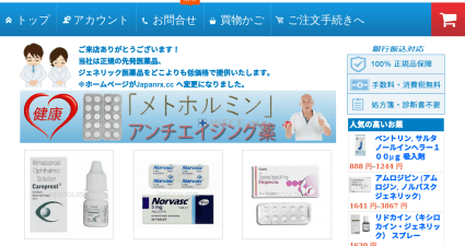 Japanrx.com Brand And Generic Drugs