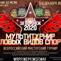 Битва за Воронеж 2020